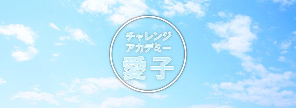 チャレンジアカデミー愛子