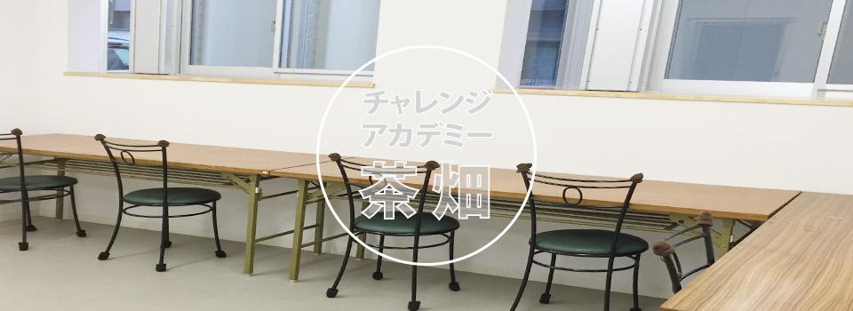 チャレンジアカデミー茶畑