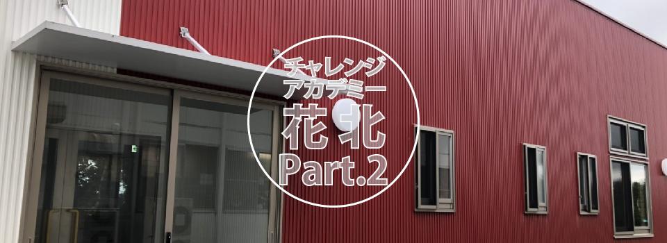 チャレンジアカデミー花北Part.2