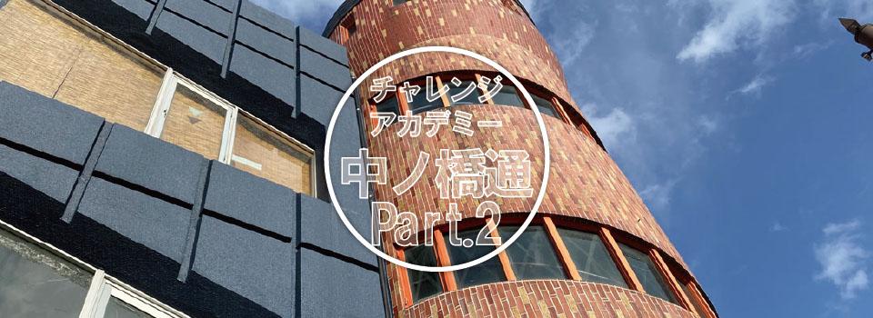 チャレンジアカデミー中ノ橋通Part.2