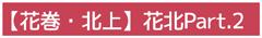 【花巻・北上】花北Part.2
