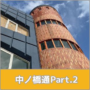 チャレンジアカデミー中ノ橋通パート2